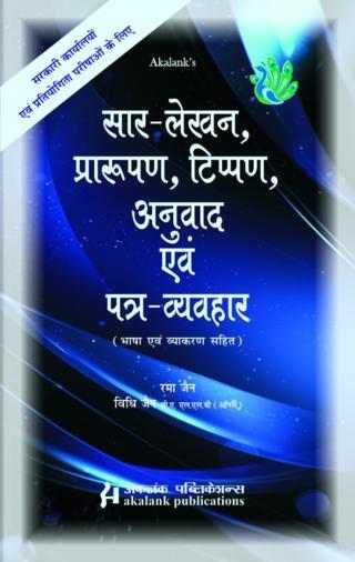 Sar Lekhan, Prarupan, Tippan, Anuvaad Avm Patra Vyavhara Bhasha Avm Vyakran Sahit