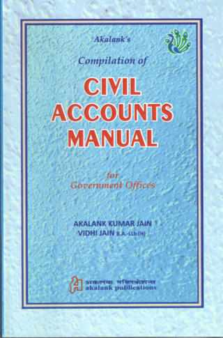 Akalanks Compilation of Civil Accounts Manual CAM For Government Offices 9th Edition