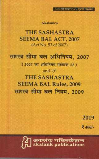 Akalanks Sashastra Seema Bal Act 2007 and Rules 2009 1st Diglot Edition