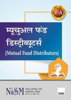 Mutual Fund Distributors Hindi