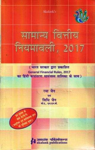 Akalanks Samanaya Vitiya Niyamavali General Financial Rules GFR 3rd Edition with MCQ
