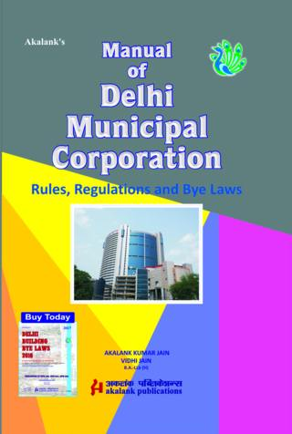 Akalanks Manual of Delhi Municipal Corporation Rules Regulations and Bye Laws DMC Rules