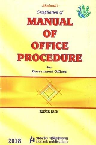 Akalanks Compilation of Manual Of Office Procedure MOP For Government Offices Reprint Edition