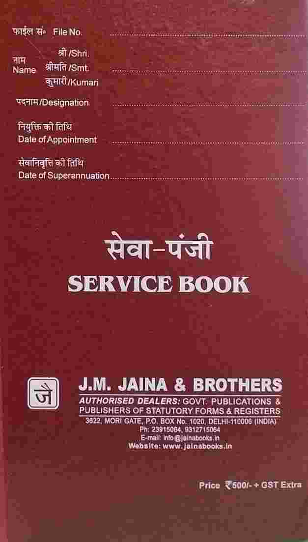 Service Book for Government Employees